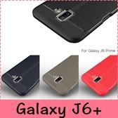 【萌萌噠】三星 Galaxy J6+ (2018) 6吋 創意新款荔枝紋保護殼 防滑防指紋 網紋散熱設計 全包軟殼