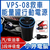 VPS-08 救車能量罐行動電源 數字顯示 雙孔車充+雙孔USB 附電瓶夾 共4孔輸出 【免運+3期零利率】