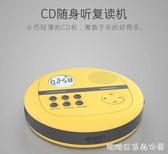 便攜CD機-PANDA/熊貓F-01便攜式cd播放機復讀機CD機隨身聽學生英語學習家用  YJT  喵喵物語