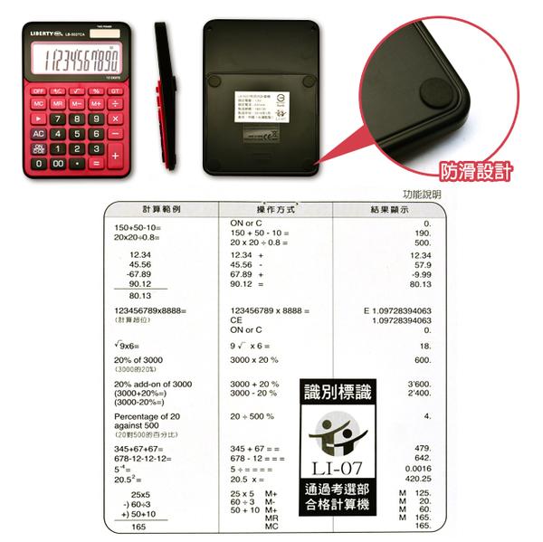 利百代 LB-5027CA 國家考試專用計算機 1入