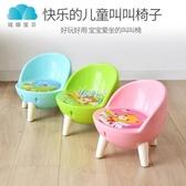 兒童椅子 兒童椅加厚寶寶靠背椅叫叫椅子幼兒園小孩學習桌椅套裝塑料小凳子 伊芙莎YYS