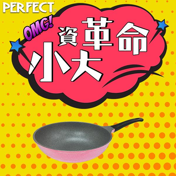 ↙小資族必Buy↙韓國晶鑽不沾炒鍋30cm無蓋-韓國製造《PERFECT 理想》