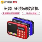 收音機 紐曼L56收音機便攜式老人迷你插卡音箱微小型可充電數字mp3播放器 {優惠兩天}