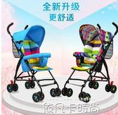 超輕便嬰兒推車簡易折疊便攜式迷你夏季手推傘車BB小孩寶兒童夏天igo 依凡卡時尚