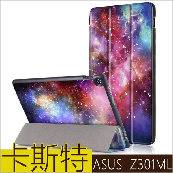 彩繪三折 華碩 ASUS ZenPad 10 Z301MFL 平板皮套 卡斯特 Z301ML Z300C 保護套 平板殼 支架 平板套