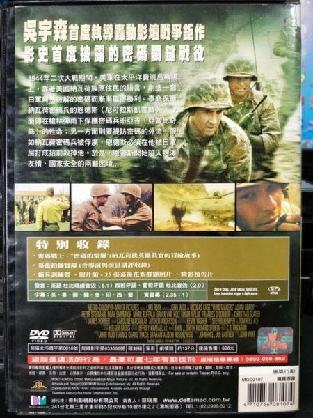 挖寶二手片-H22-001-正版DVD-電影【獵風行動】-尼可拉斯凱吉 亞當貝奇 克利斯汀史萊特(直購價)