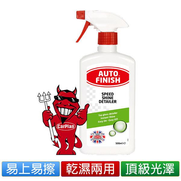 Auto Finish皇家Speed Shine Detailer迅速閃耀護膜