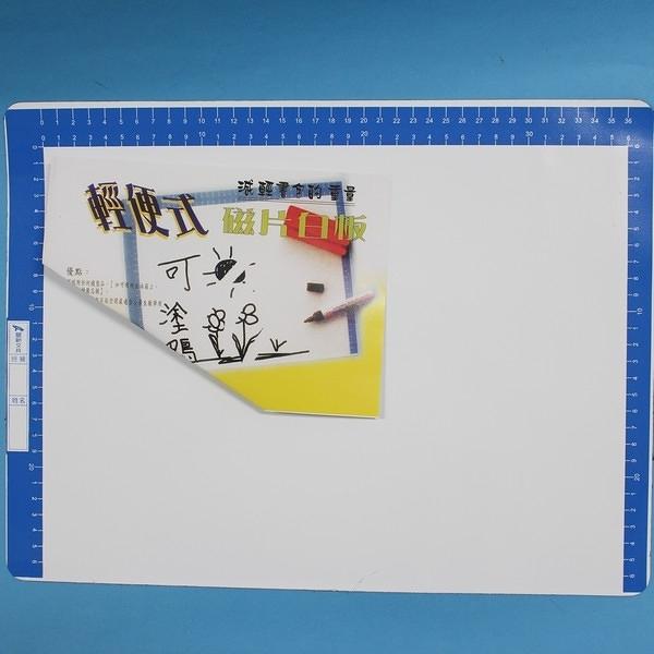 軟性白板 軟性磁鐵白板 30cm x 40cm (加框) 軟白板磁片 軟性磁白板 /一片入 [#150] 旻新