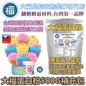 大福【蛋白粉】500g補充包 參考惠爾通Wilton糖霜餅乾義大利蛋白霜粉翻糖泰勒粉色膏