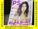 二手書博民逛書店罕見日文原版雜誌2008.6,柴崎幸Y403679