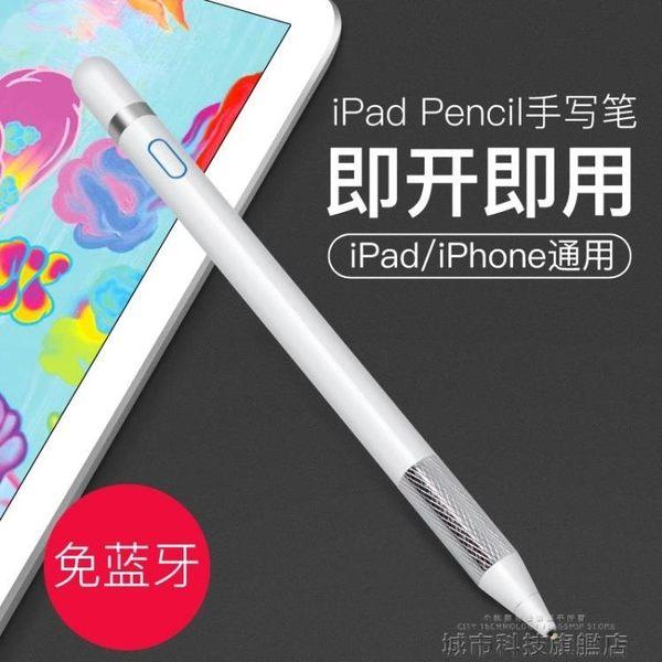 觸控筆 iPad主動式電容筆高精度超細頭apple平板pro安卓蘋果智慧手機電腦通用觸控觸 城市科技 DF