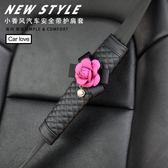 優惠快速出貨-創意高檔汽車裝飾內飾可愛皮革汽車用品安全帶護肩套四季通用