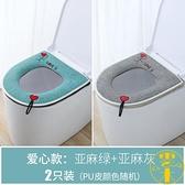 馬桶坐墊圈蓋坐便套拉鏈款家用防水四季通用【雲木雜貨】
