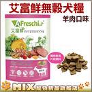 ◆MIX米克斯◆艾富鮮.新鮮烘焙天然犬糧(放牧羊)454g,採用100%天然新鮮食材,全程低溫烘焙而成
