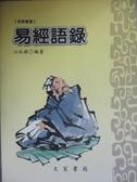 【書寶二手書T1/命理_XCE】易經語錄_江弘毅