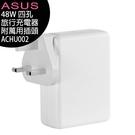 ASUS (ACHU002) 48W四孔旅行充電器(附萬用插頭)