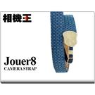 Jouer8 4.0 減壓背帶 蜂丹寧 10mm 穿繩