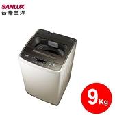 【三洋家電】9kg 定頻單槽洗衣機《ASW-96HTB》省水(含拆箱定位)
