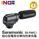 【24期0利率】Saramonic 楓笛 SR-PMIC1 超心型電容式單向性麥克風 攜便式單眼相機麥克風 公司貨