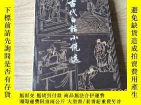 二手書博民逛書店罕見古代白話小說選.下冊(二版二印)Y212829 上海古籍出版