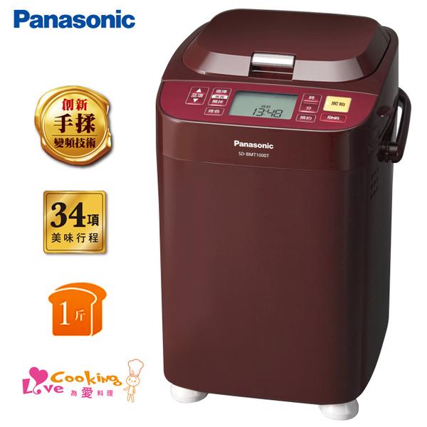 Panasonic國際牌全自動變頻製麵包機 SD-BMT1000T
