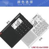 收音機PANDA/熊貓 6130便攜式老人全波段收音機fm英語四六級考試半導體 摩可美家