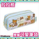 拉拉熊 鉛筆袋 收納袋 雙層 可愛 Rilakkuma 日本正版 該該貝比日本精品 ☆