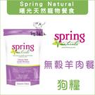 Spring Naturals曙光[無穀羊肉犬專用餐,12磅,美國製]