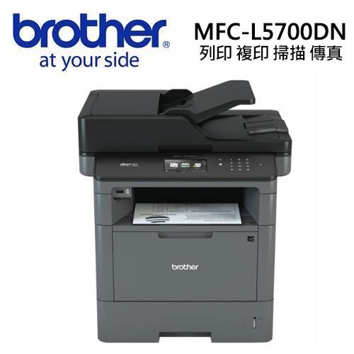 Brother MFC-L5700DN 商用黑白雷射複合機