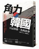 (二手書)角力‧韓國:只記得第一名的社會