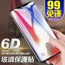 玻璃保護貼 螢幕保護貼 6D滿版 玻璃貼 9H鋼化 曲面 保護膜 iphone SE2 8 7 Xs XR 11 12 Pro Max