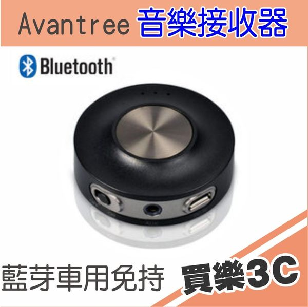 Avantree Cara II 車用 藍芽免持/音源接收器,支援 aptX 免持通話/播放音樂,可配對2台手機,海思代理