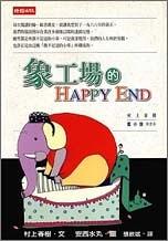 象工場的Happy End /村上春樹