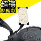 機車 摩托車 後照鏡 導航 鷹爪式 手機支架 手機夾 CJ-108 顏色隨機