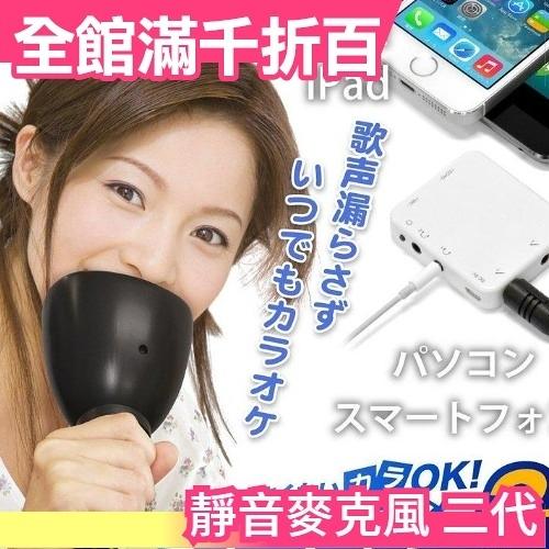 日本 JTT mute mic 2 靜音麥克風 二代 個人卡拉OK 唱歌不怕吵到人【小福部屋】