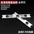 快速出貨 鋁合金磁性水準尺高精度裝修精密測量工具迷你水準尺靠尺方管YJT  【全館免運】