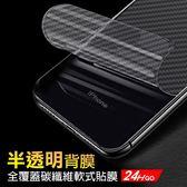 [24H 現貨] iphone 6s plus 7 plus 超薄半透明 軟式 背膜 後膜 貼膜 不留膠 包膜 保護膜 螢幕保護貼