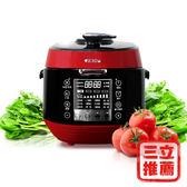 【心之食堂】 EP580 多功能智慧壓力萬用鍋-電電購