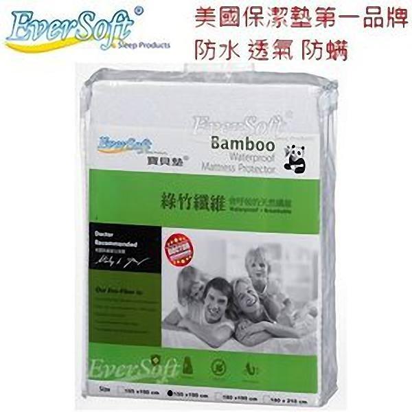 【南紡購物中心】【Ever Soft 】 寶貝墊 Bamboo 綠竹纖維 保潔床墊 雙人加大 182x190cm (6x6.2呎)
