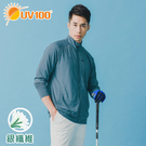 UV100 防曬 抗UV-銀纖維抗菌立領外套-男
