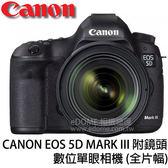 CANON 5D Mark III 附 SIGMA 24-70mm F2.8 OS ART (24期0利率 免運 彩虹公司貨) 全片幅 5D3