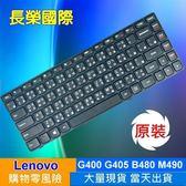 LENOVO 全新 繁體中文 鍵盤 IdeaPad G400 G360 G405 G405S B490 B480 B475 B470 M490