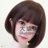 短假髮 假髮女短髮頭網紅時尚韓國波波頭圓臉修臉自然少女逼真全頭套 5色