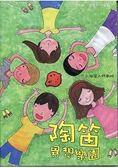 陶笛異想樂園6孔陶笛入門教材 (附3CD)