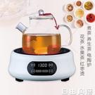 電磁爐 智慧迷你電陶爐 煮茶壺器 小型家用220V110V泡茶玻璃壺煮茶爐 自由角落