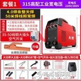 大焊315電焊機工業級 220v380v家用小型雙電壓兩用直流全自動全銅 時尚WD