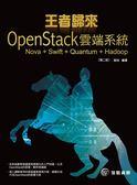 (二手書)王者歸來:OpenStack雲端系統-Nova + Swift + Quantum + Hadoop(第2版..