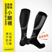 輕薄透氣 漸進減壓 運動壓力小腿襪