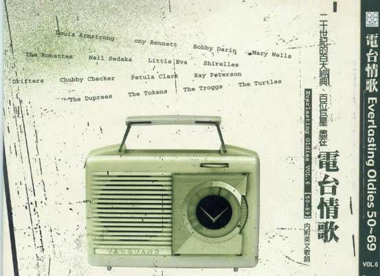 電台情歌VOL.6  CD (購潮8)