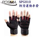 POSMA 健身運動 防滑手套 排汗佳 透氣 舒適 黑 2對 SPG010